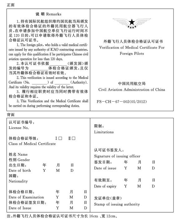 民用航空人员体检合格证管理规则CCAR-67FS