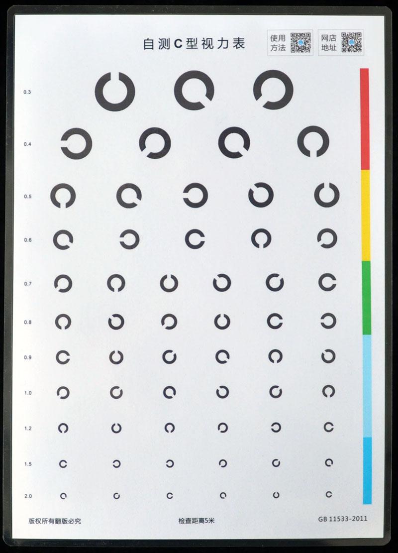 2017年 - 研发第二版(纸质)自测C字视力表
